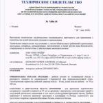 TS5486-18mfa-1