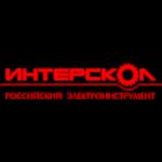 Электроинструменты ИНТЕРСКОЛ