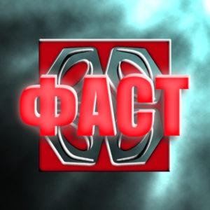 Логотип компании ФАСТ - крепежные изделия оптом